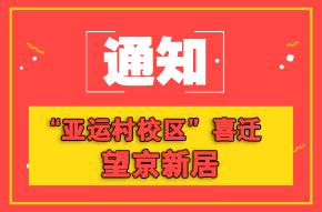 """【通知】""""亚运村校区""""喜迁至望京新居"""